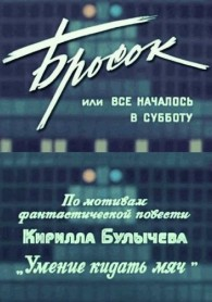 poster_brosok