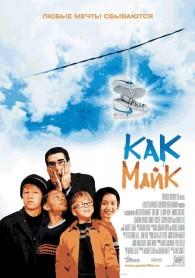 poster_kak_maik