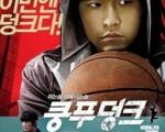 poster_kung_fu