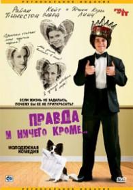 poster_pravda
