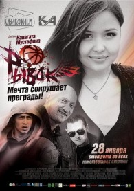 poster_ryvok