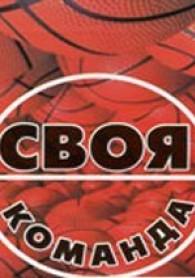 poster_svoya_kom